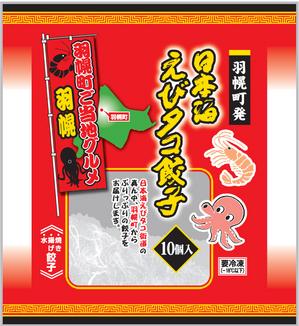 えびたこ餃子羽幌町発-改版-表.pdfのコピー.jpg