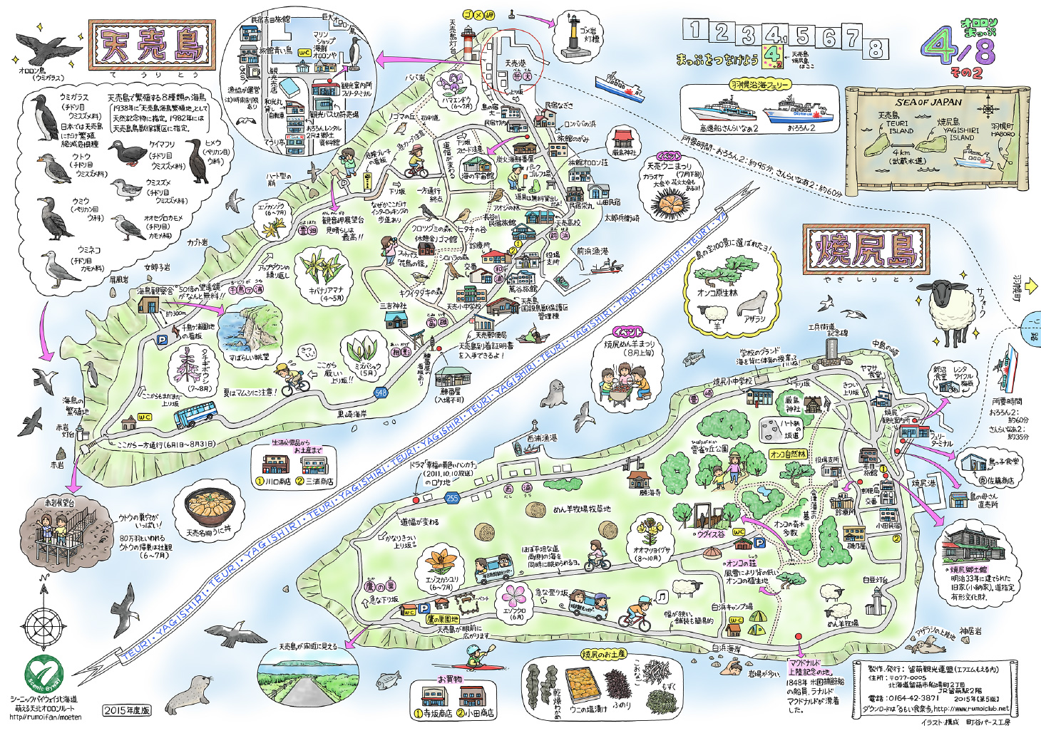 access map haboro sightseeing association hokkaido