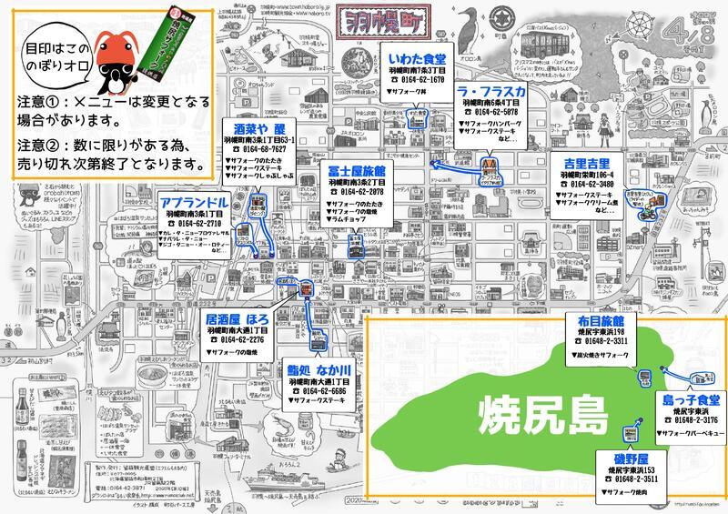 焼尻めん羊肉料理MAP.jpg